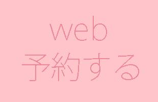 web 予約のイメージ