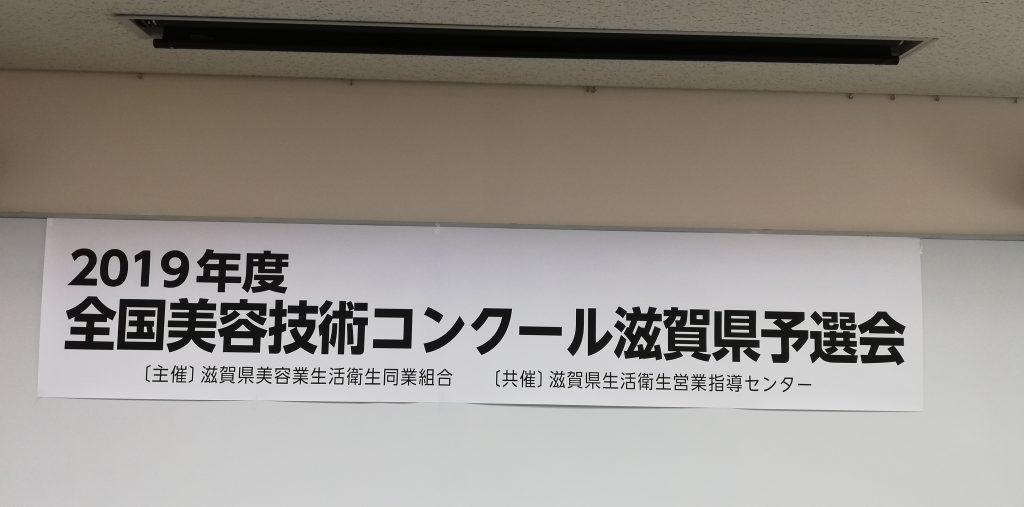 滋賀県美容予選会
